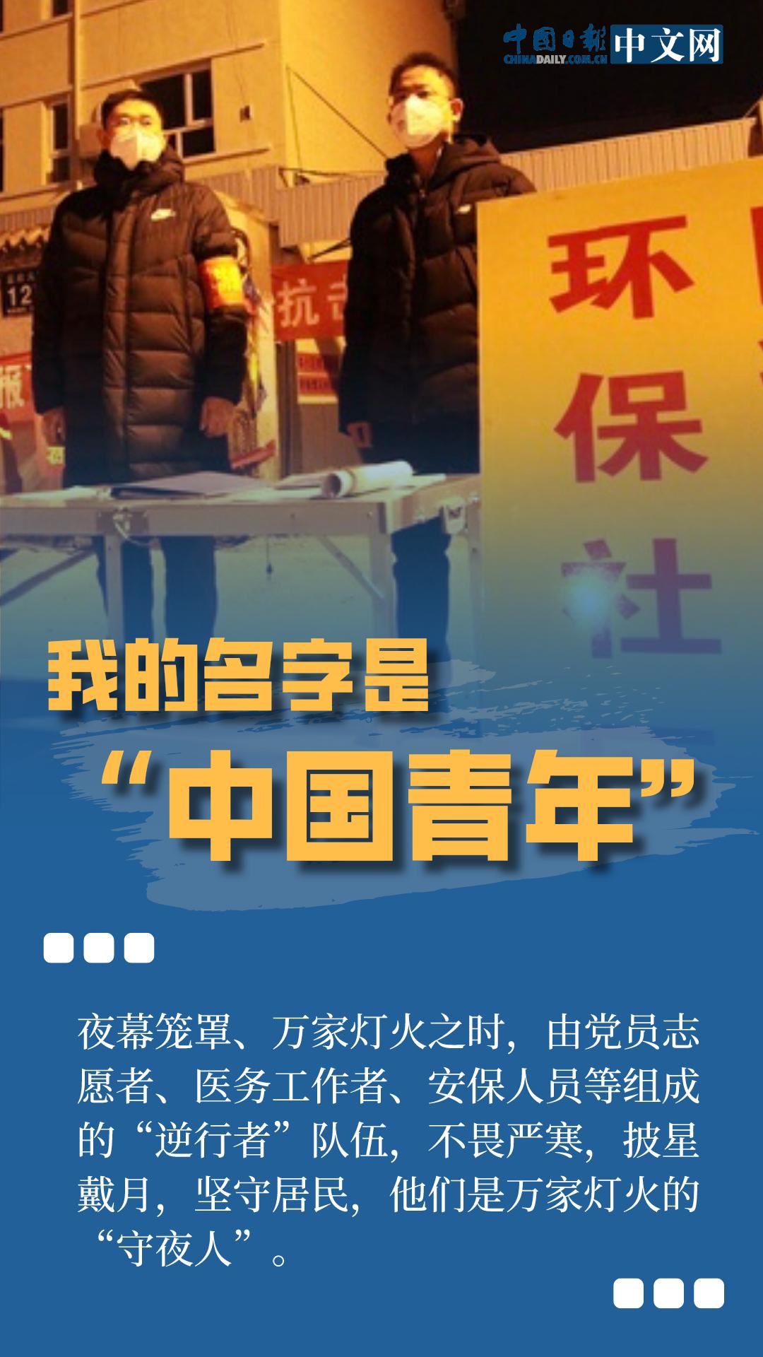 """抗老_【海报】战""""疫"""":我的名字是""""中国青年""""_中国经济网 ..."""