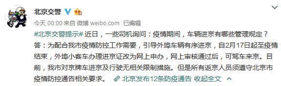 注意!北京交警:目前对京牌车进京及行驶无相关限制措施