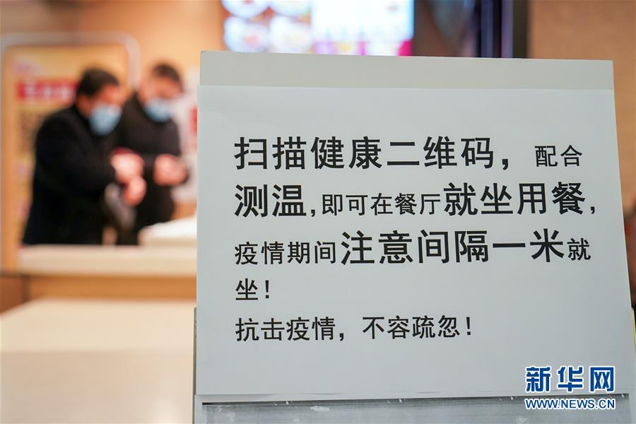 南京:餐饮业有序恢复堂食