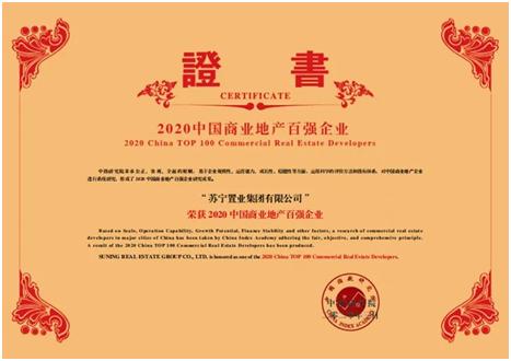 苏宁置业连续四年蝉联中国房企50强,双轮驱动稳健发展
