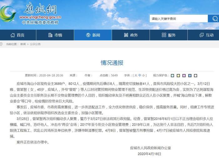 湖北应城通报近百人小区聚集事件:煽动者被批捕