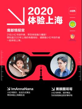 小红书与上海市消保委达成战略合