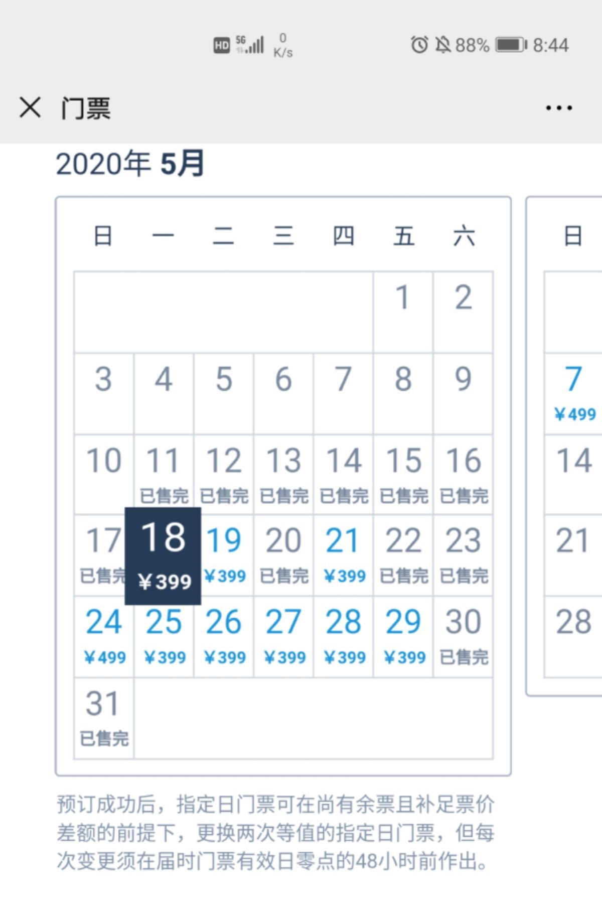 上海迪士尼乐园门票被抢购一空 开售不到1小时
