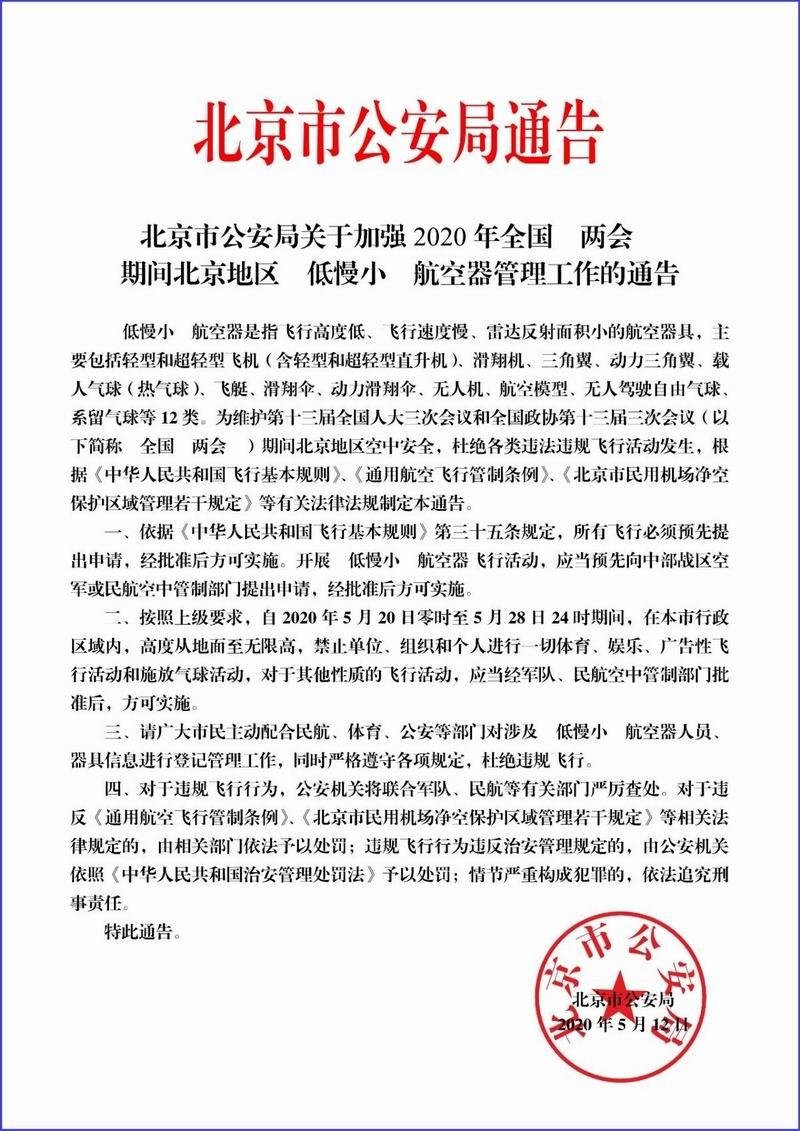 """提醒!5月20日至28日北京禁飞""""低慢小""""航空器"""