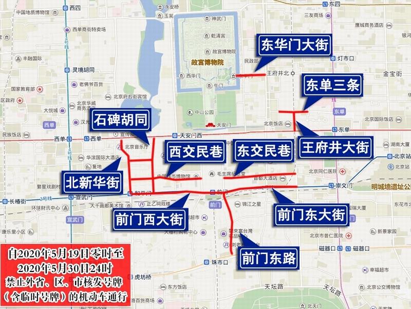 今起至30日,北京这些道路禁止外地号牌机动车通行