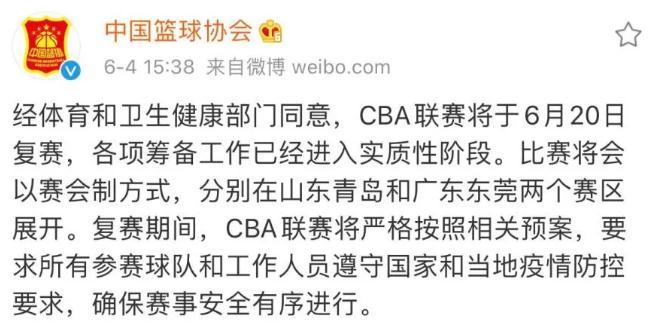 CBA停摆4个多月重启在即!中国职业体育吹响复苏号角
