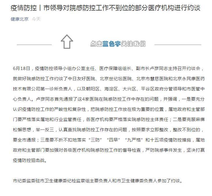 北京市对院感防控工作不到位的4家医疗机构进行约谈