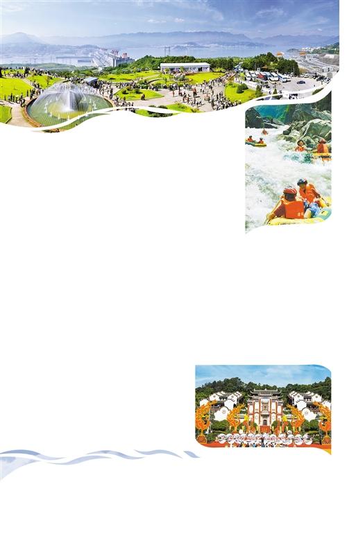 宜昌:文化赋能全域旅游