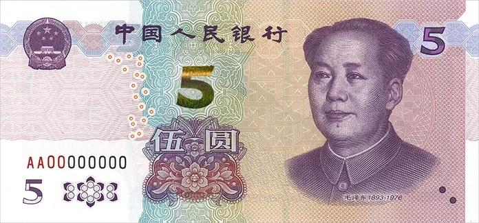 央行将发行2020年版第五套人民币5元纸币