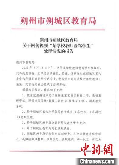 山西朔州谩骂学生教师被降级调离 涉事学校领导被免职