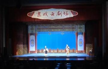 """北京演出场所有序复工 观众积极""""回归"""""""