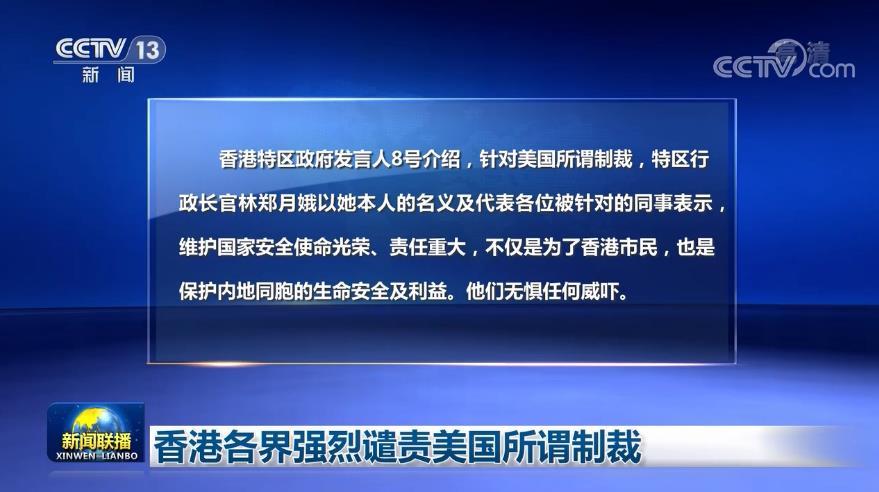 香港各界强烈谴责美国所谓制裁