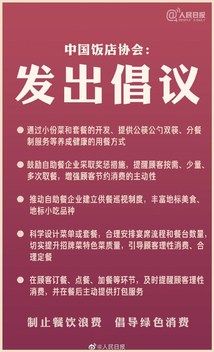 制止餐飲浪費 中國飯店協會倡議開發小份菜和套餐
