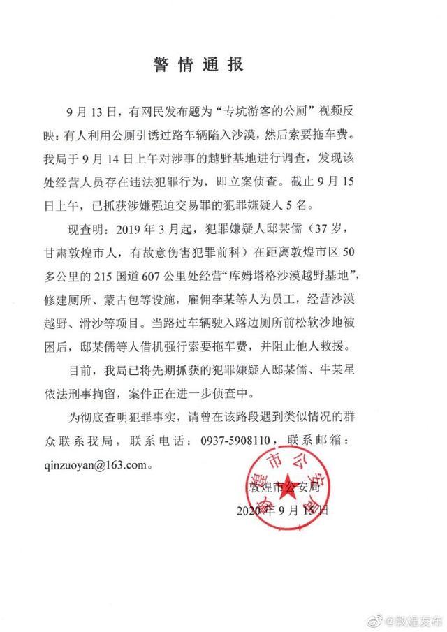 """敦煌公安回应""""专坑游客厕所"""":涉嫌强迫交易犯罪的5名嫌疑人已被抓获"""
