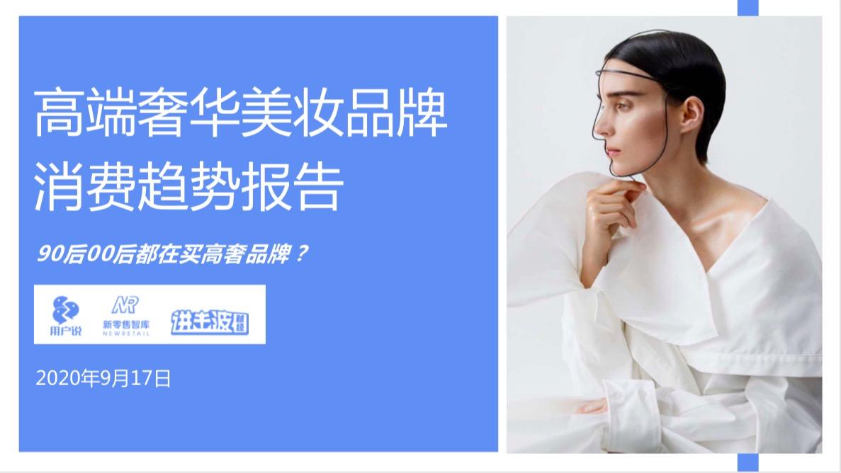 95后爱美妆更偏爱奢华彩妆2020高奢美妆趋势报告发布