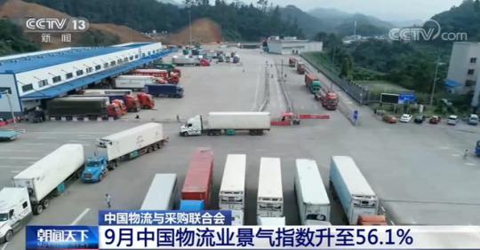 中国物流与采购联合会:9月中国物流业景气指数升至56.1% 较上月回升3.9个百分点