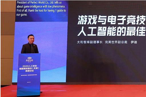 2020人工智能賦能媒體融合高峰論壇在天津舉行