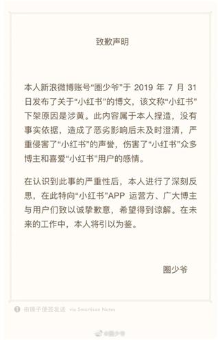 捏造小红书涉黄谣言 微博营销号圈少爷公开致歉 消息置顶30天