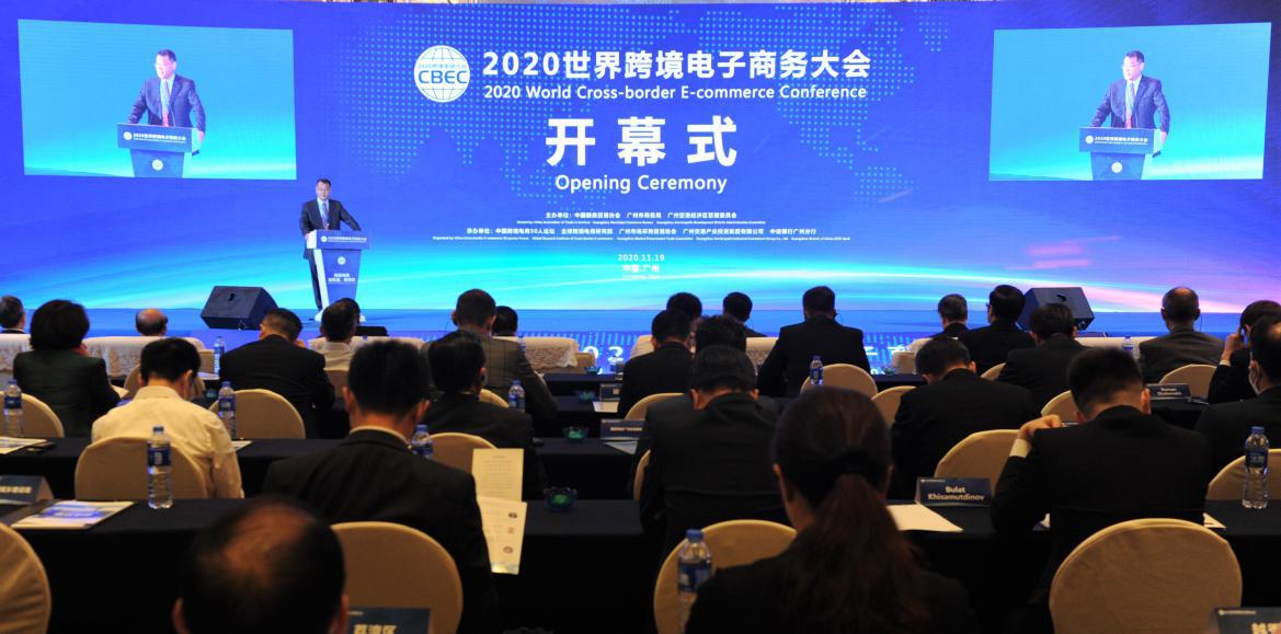 广州市跨境电商协会同时也是寰宇市集采购营业格式广东省首个试点都邑