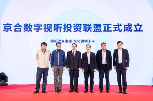 京合数字视听投资联盟在京成立 推进数字视听产业有序发展