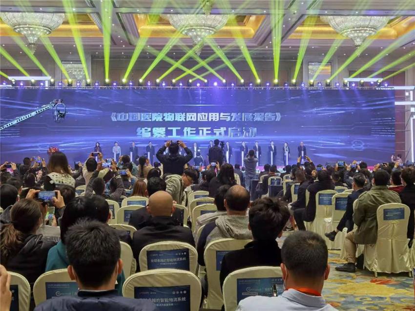 第三届全国医院物联网大会在合肥举行
