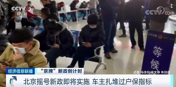 北京车市突然火爆 扎堆卖车是为何