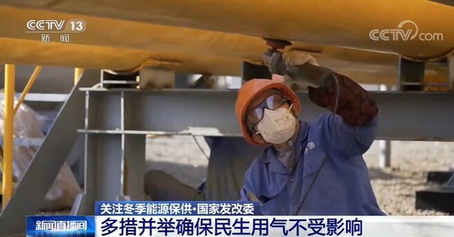 国家发展改革委:民生用气有保障 确保民生用气不受影响