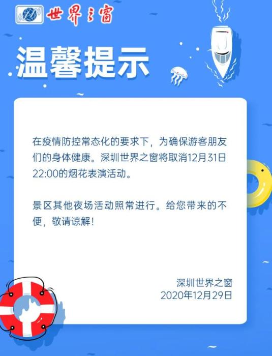 """多地取消跨年活动 元旦假期继续执行""""75%""""政策"""