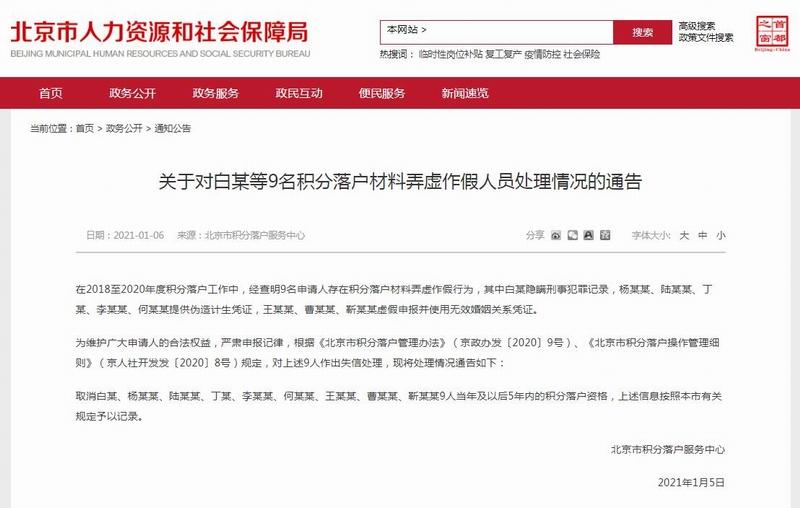 北京严肃申报记律:9人申请积分落户材料弄虚作假 5年内资格被取消