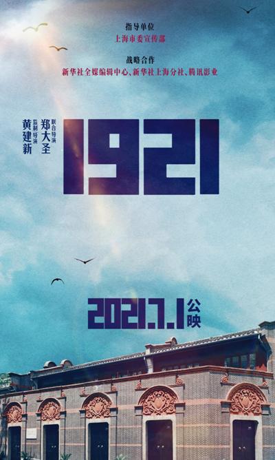 新华社与腾讯影业战略合作电影《1921》将于七一公映