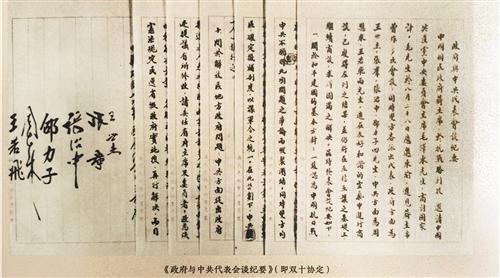 【奋斗百年路 启航新征程】赴渝谈判为和平