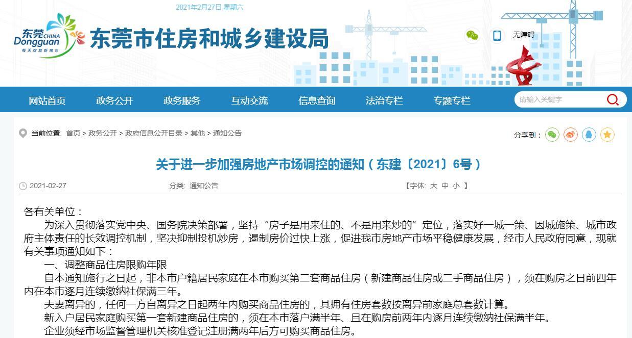 东莞7部门印发楼市调控新政:调整商品住房限购年限