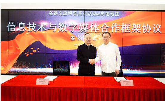 共推高铁文旅事业发展 中国服贸