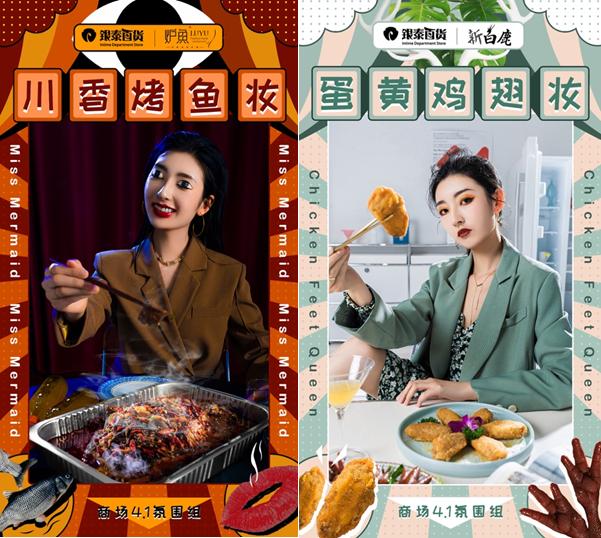 蛋黄鸡翅妆、川香烤鱼妆 银泰百货与餐饮品牌推联名妆容,吃货流口水了吗?