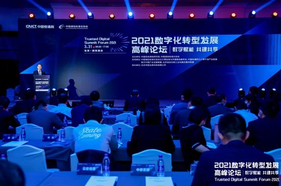 2021数字化转型发展高峰论坛举行
