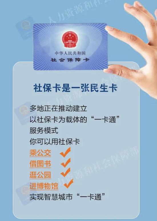 北京社保卡拟变一卡通 对单张卡功能做加法渐成共识