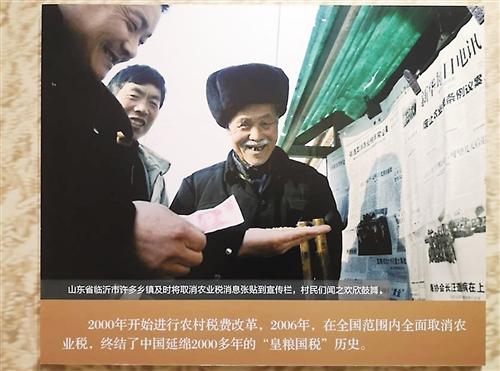 【奋斗百年路 启航新征程】全面取消农业税