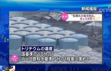 """新闻1+1丨日本核废水入海,""""核""""试吗?合适吗?"""