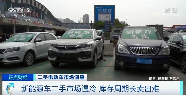 新能源车二手市场遇冷 库存周期长卖出难