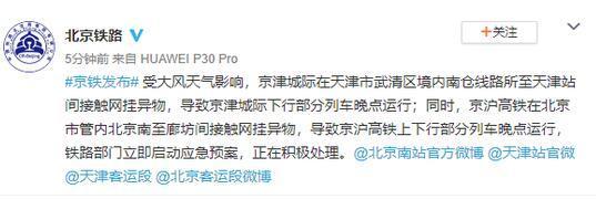 京沪高铁、京津城际接触网挂异物都已处理完毕 列车逐步恢复