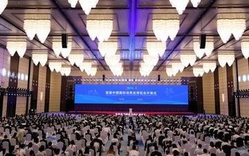 首届中国国际消费品博览会在琼开幕