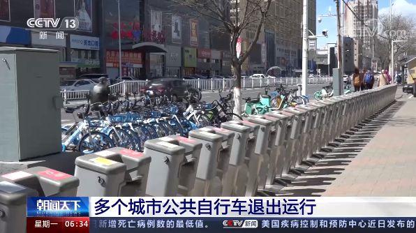 问题显著突出 多地公共自行车退出运行