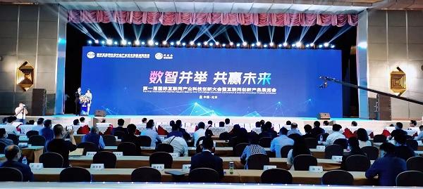 第一届国际互联网产业科技创新大会召开