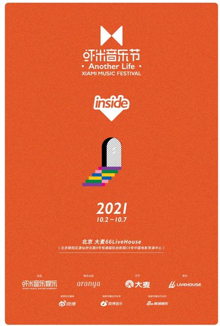 大麦成立虾米音乐娱乐厂牌 聚焦内容、场景、音乐人三大业务