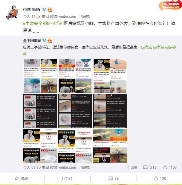 """售卖""""应付检查""""消防喷淋头!中国消防点名电商平台:到底你在应付谁?"""