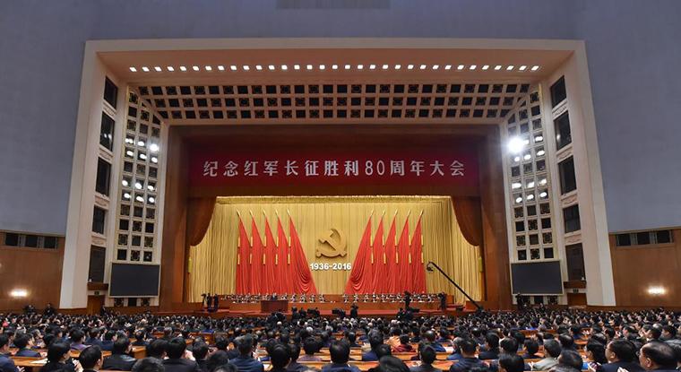 习近平在纪念红军长征胜利80周年大会上发表重要讲话