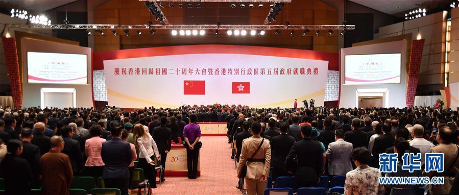 (新华网)(1)庆祝香港回归祖国二十周年大会暨香港特区第五届政府就职典礼举行
