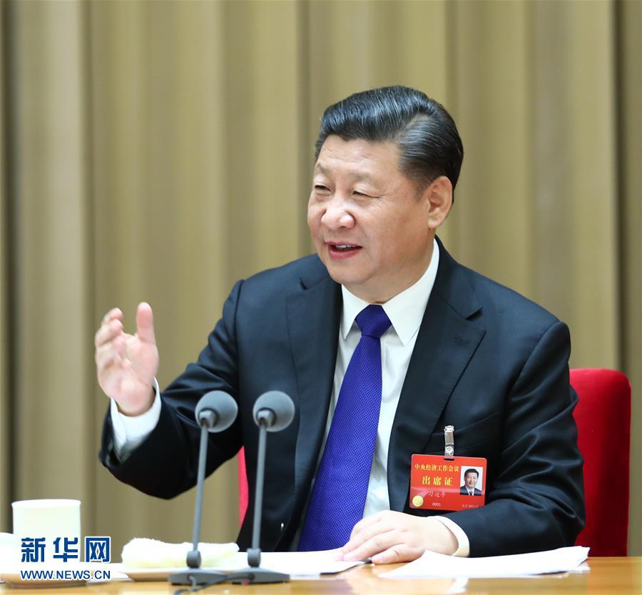 (时政)习大大在中央经济工作会议上发表重要讲话
