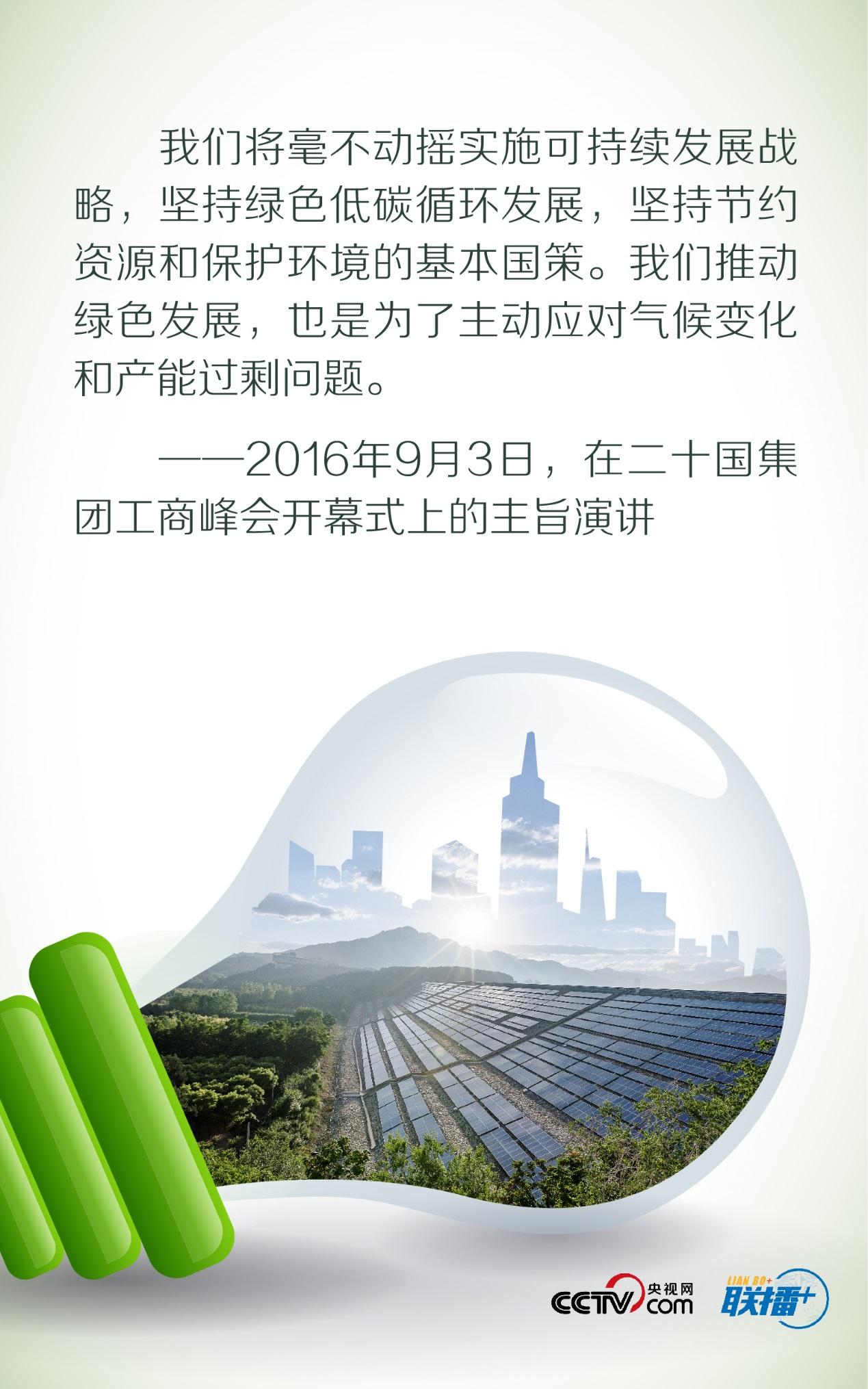 党的十八大以来_联播+丨习近平倡导的绿色低碳生活_中国经济网——国家经济门户