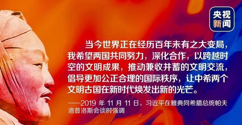 """遇见习近平:""""让古老文明的智慧照鉴未来"""",于是有了他们的故事"""